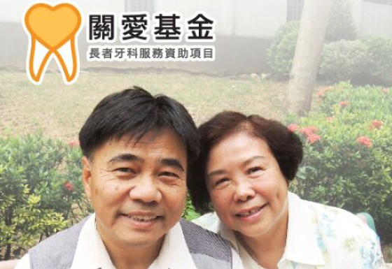 "<a href=""http://mblcc.org.hk/?page_id=1872"">關愛基金長者牙科</a>"
