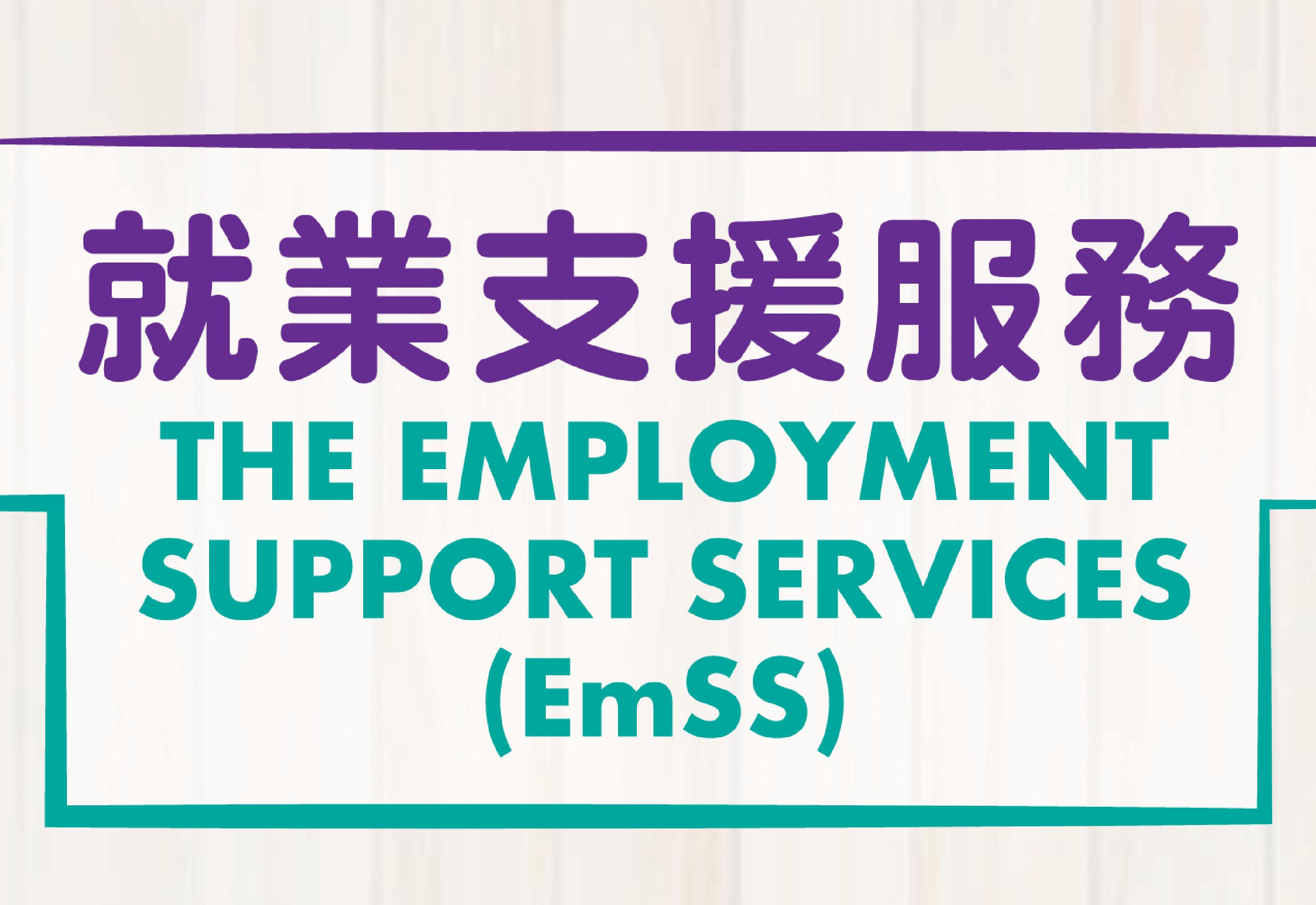 "<a href=""http://mblcc.org.hk/?page_id=1835"">就業支援服務</a>"